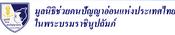 มูลนิธิช่วยคนปัญญาอ่อนแห่งประเทศไทยในพระบรมราชินูปถัมภ์
