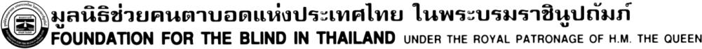 มูลนิธิช่วยคนตาบอดไทยในพระบรมราชินูปถัมภ์