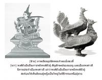 (ซ้าย) ภาพเขียนรูปนัตพระเจ้าตะเบ็งชเวตี้ (ขวา) หงส์ตัวเมียยืนเกาะหลังหงส์ตัวผู้ สัญลักษณ์ของมอญ และเมืองหงสาวดี นิทานประจำเมืองห