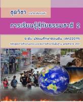 การเรียนรู้สู้ภัยธรรมชาติ ระดับมัธยมศึกษาตอนต้น สค 22019