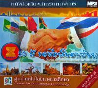 50 ปีของไทยในอาเซียน