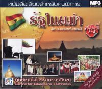 รัฐในพม่า