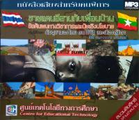 ชายแดนอีสานกับเพื่อนบ้าน : ข้อค้นพบทางวิชาการและนัยเชิงนโยบาย กรณีศึกษากัมพูชามองไทย คนไร้รัฐและเมืองคู่มิตร