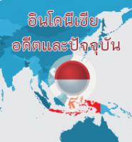 อินโดนีเซีย อดีตและปัจจุบัน