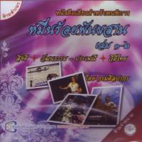 หมื่น ร้อย พัน ผสาน สิ่งดี วัฒนธรรมประเพณี วิถีไทย เล่ม 2