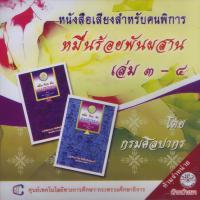 หมื่น ร้อย พัน ผสาน สิ่งดี วัฒนธรรมประเพณี วิถีไทย เล่ม 3