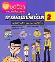 การเงินเพื่อชีวิต 2 ระดับมัธยมศึกษาตอนต้น (สค22016) ปรับปรุง2561