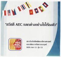 สวัสดี AEC แตกต่างอย่างไรให้ลงตัว