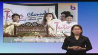 Tutor Channel  O-NET สังคม/ภาษาไทย  ตอน 3