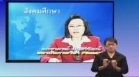 Tutor Channel  O-NET สังคมศึกษา ตอน พุทธศาสนา