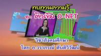 Tutor Channel  O-NET สังคมศึกษา ประวัติศาสตร์ ตอนที่ 3