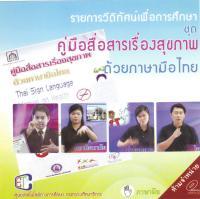 ปกรายการวีดิทัศน์เพื่อการศึกษา    ชุด คู่มือสื่อสารเรื่องสุขภาพ ด้วยภาษามือไทย