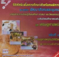 ปกวีดิทัศน์เพื่อการศึกษาสำหรับคนพิการ  หมวดวิชา พัฒนาสังคมและชุมชน ระดับมัธยมศึกษาตอนต้น ชุด เศรษฐศาสตร์