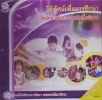 ปกวีดิทัศน์เพื่อการศึกษา  จิตวิทยาเพื่อครอบครัวเด็กพิการ