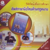 ปกวีดิทัศน์เพื่อการศึกษา  ศัพท์ภาษามือไทยด้านกฎหมาย