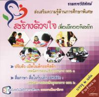 สร้างด้วยใจเพื่อเด็กออทิสติก สื่อภาษา-สื่อใจกับเด็กออทิสติก : เทคนิคการสอนเชิงบูรณาการ ตอน 2