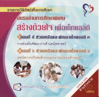 รายการวีดิทัศน์เพื่อการศึกษา อบรมด้านการศึกษาพิเศษ สร้างด้วยใจ เพื่อเด็กแอลดี ตอนที่ 5 ช่วยเหลือและพัฒนาเด็กแอลดี 3 การส่งเสริมพ