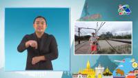 รายการโทรทัศน์สะพายกล้องท่องลาว (ภาษามือ Big Sign) ตอนที่ 15 กิจกรรมยอดนิยมของชาววังเวียง
