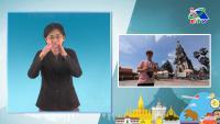 รายการโทรทัศน์สะพายกล้องท่องลาว (ภาษามือ Big Sign) ตอนที่ 17 พระธาตุอิงฮัง สะหวันนะเขต