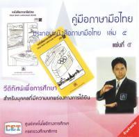 คู่มือภาษามือไทย ประกอบหนังสือภาษามือไทย เล่ม 5