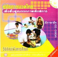 คู่มือการนวดไทย เพื่อฟื้นฟูสมรรถภาพเด็กพิการ  แผ่นที่ 2