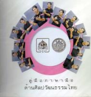 ปกวีดิทัศน์คู่มือภาษามือ ด้านศิลปวัฒนธรรมไทย โดย กรมศิลปากร