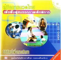 รายการวีดิทัศน์เพื่อการศึกษาสำหรับคนพิการ คู่มือการนวดไทย เพื่อฟื้นฟูสมรรถภาพเด็กพิการ  แผ่นที่ 1