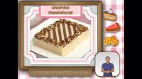 ทำกินก็ได้ ทำขายก็ดี ชุด เค้กและคุกกี้ ตอนที่ 9 การตกแต่งหน้าเค้กด้วยบัตเตอร์ครีมและการขูดช๊อกโกแลต