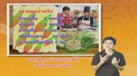เคล็ดลับตำรับไทย  ตอนที่ 10 ข้าวคลุกน้ำพริก