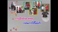 รายการวีดิทัศน์เพื่อคนพิการ ฟื้นฟูสมรรถภาพคนพิการ ชุด O&M ตอนที่ 3 การฝึกทักษะต่างๆ ก่อนใช้ไม้เท้า