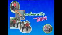 รายการวีดิทัศน์เพื่อคนพิการ ฟื้นฟูสมรรถภาพคนพิการ ชุด O&M ตอนที่ 4 การเดินทางด้วยไม้เท้า